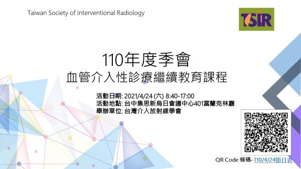 TSIR 2021-0424夏季會