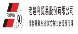 老達利貿易股份有限公司